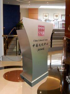 China Cultural Centre